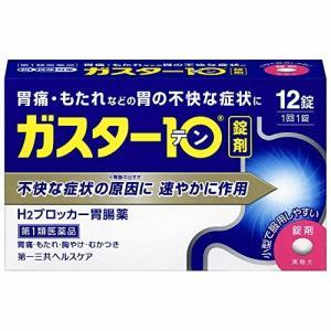 第一三共ヘルスケア ガスター10 12錠(*薬剤師からの問診メールに返信が必要となります*)【SM】(第1類医薬品)(ゆうパケット配送対象) ケンコーエクスプレス