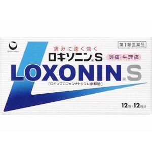 ロキソニンS 12錠(12回分) 解熱鎮痛薬(*薬剤師からの問診メールに返信が必要となります*)【SM】(第1類医薬品)(ゆうパケット配送対象)|kenko-ex