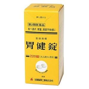 【第2類医薬品】胃健錠(いけんじょう) 220錠 ケンコーエクスプレス