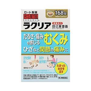 【第2類医薬品】ロート製薬 和漢箋 ラクリア 168錠 防已黄耆湯 (ぼういおうぎとう) kenko-ex