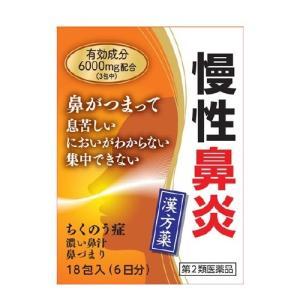辛夷清肺湯エキス細粒G コタロー 18包入(しんいせいはいとう)(第2類医薬品)