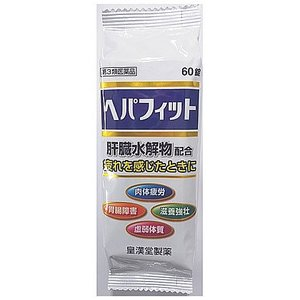 皇漢堂製薬 ヘパフィット 60錠(ヘパリーゼプラスと同成分)(第3類医薬品)(ゆうパケット配送対象)