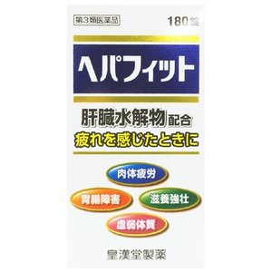【送料無料】皇漢堂製薬 ヘパフィット 180錠(ヘパリーゼプラスと同成分)(第3類医薬品)