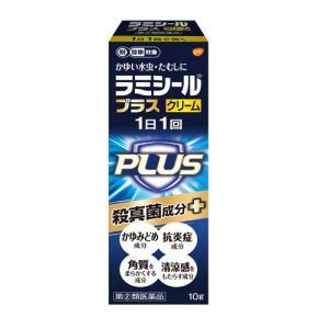 ラミシールプラスクリーム 10g 水虫薬【SM】(第(2)類医薬品)