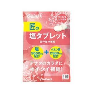 サラヤGains 匠の塩タブレット ピーチ味 60g【yu02x02】(ゆうパケット配送対象)