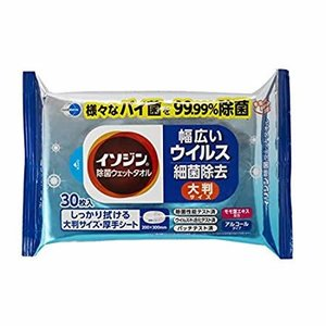 イソジン除菌ウエットタオル30枚入り(大判サイズ) kenko-ex