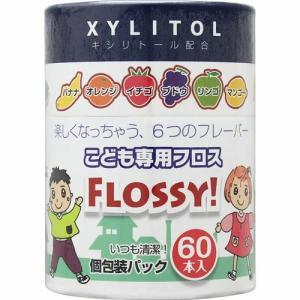 こども専用フロスFLOSSY 60本入|kenko-ex