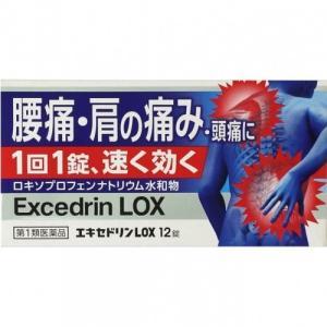 エキセドリンLOX 12錠 ライオン【SM】腰痛・肩の痛みに(*薬剤師からの問診メールに返信が必要*) (第1類医薬品)(ゆうパケット配送対象)|kenko-ex