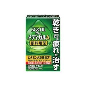 スマイルザメディカル A 10mL (第3類医薬品)(ゆうパケット配送対象)