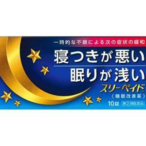 【第(2)類医薬品】岩城製薬 スリーペイド 10錠