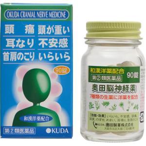 奥田脳神経薬(I) 90錠 (第(2)類医薬品)