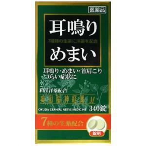 【送料無料】奥田脳神経薬M 340錠 (第(2)類医薬品)