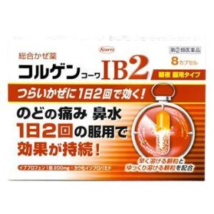 興和新薬 コルゲンコーワIB2 8カプセル【SM】(第(2)類医薬品)(ゆうパケット配送対象)