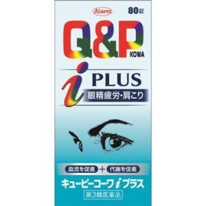 興和新薬 キューピーコーワiプラス 80錠【SM】(第3類医薬品)|kenko-ex