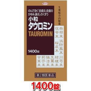 【第2類医薬品】興和新薬 小粒タウロミン 1400錠|kenko-ex