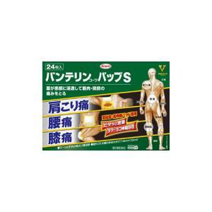 興和新薬 バンテリンコーワパップS 24枚【SM】(第2類医薬品)