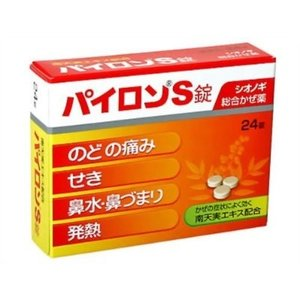【第2類医薬品】パイロンS錠 24錠