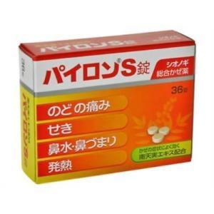 【第2類医薬品】パイロンS錠 36錠
