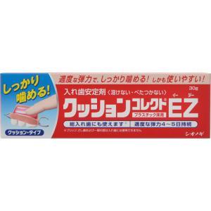 塩野義製薬 クッションコレクトEZ 30g [入れ歯安定剤][シオノギ]|kenko-ex