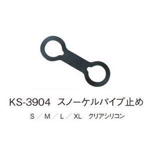 GULL(ガル)  スノーケル用補修パーツ スノーケルパイプ止め クリアシリコン [KS-3904]