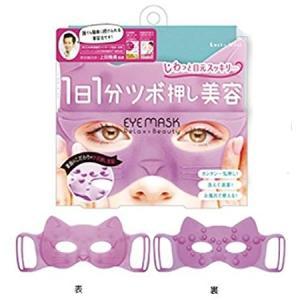 [ラッキーウィンク]ツボ押し美容 目まわりすっきりアイマスク(ツボ フェイスケア リラックス) kenko-ex