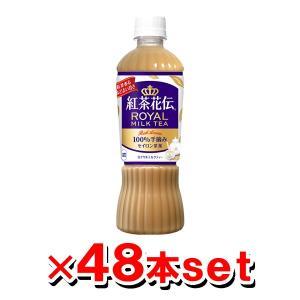 【送料無料】 [コカ・コーラ] 紅茶花伝ロイヤ...の関連商品1