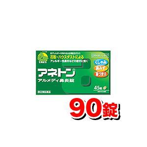 アネトン アルメディ鼻炎錠 90錠入 (第(2)類医薬品)