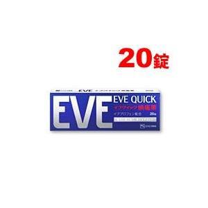 【第(2)類医薬品】 EVE QUICK「イブクイック頭痛薬」 20錠 [エスエス製薬][解熱鎮痛薬]【SM】|kenko-ex