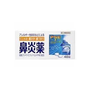 ●5つの有効成分が、くしゃみ・鼻水・鼻づまりのつらい諸症状に優れた効果を発揮します。 ●携帯に便利な...