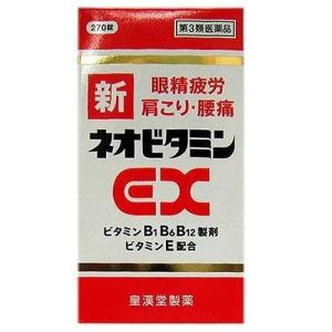 新ネオビタミンEX クニヒロ 270錠 ビタミン剤 眼精疲労 肩こり 腰痛 (第3類医薬品)