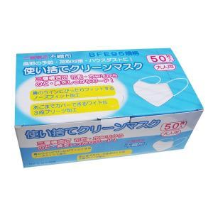 イマージ 使い捨てクリーンマスク 50枚入(BFE95規格) 不織布 使い捨て マスク 花粉 kenko-ex