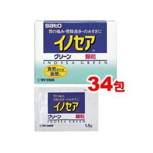 イノセアグリーン顆粒 34包 (第2類医薬品)|ケンコーエクスプレス