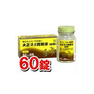 大正漢方胃腸薬 60錠 錠剤 大正製薬 漢方薬 胃薬 (第2類医薬品)|ケンコーエクスプレス