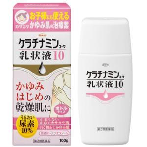 ケラチナミンコーワ乳状液10 100g (第3類医薬品)