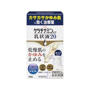 ケラチナミンコーワ乳状液20 200g (第3類医薬品)