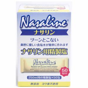 ナサリン 鼻うがい専用精製塩 50包入り[鼻腔洗浄器専用精製塩][CA-JP202](鼻洗浄器 花粉症対策)|kenko-ex