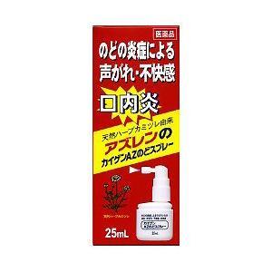 カイゲンAZのどスプレー 25mL 改源 喉スプレー アズレン配合 (第3類医薬品) kenko-ex