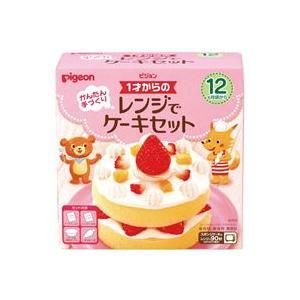 ●1才から食べられる「手作りケーキセット」です。 ●かんたん・短時間で作れ、お子さまと一緒にケーキ作...