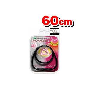 ピップマグネループ ソフトフィット レギュラータイプ ブラック 60cm PIP マグネループ 磁気ネックレス 肩こり 永久磁石 血行 促進 (ゆうパケット配送対象)|ケンコーエクスプレス