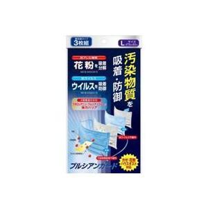 【在庫限り!大特価】プルシアンガードマスク <Lサイズ>3枚入(花粉・PM2.5対策)[返品交換不可]【Z】|kenko-ex