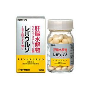 【第3類医薬品】サトウ製薬 肝臓水解物 レバウルソ 90錠
