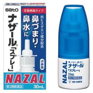 ナザールスプレー(ポンプ) 30mL 点鼻薬 サトウ製薬 鼻水 鼻炎薬 アレルギー性鼻炎 花粉症対策...