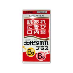 【第3類医薬品】ネオビタBBプラス「クニヒロ」250錠入 [皇漢堂製薬](ニキビ 口内炎 ビタミンB2 B6)|kenko-ex