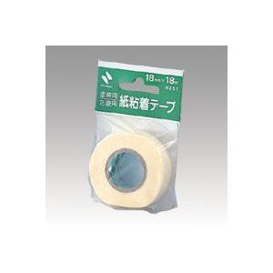 紙粘着テープ [H251-18] 1巻 塗装用...の関連商品1