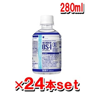 [同梱不可]大塚製薬 OS-1 オーエスワン280ml(1ケース=24本入) 特定用途食品 経口補水液 ORS 熱中症対策 脱水症状 インフルエンザ|kenko-ex