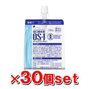 【送料無料】[同梱不可]大塚製薬 OS-1 オーエスワンゼリー 200g(1ケース=30個入) 特定用途食品 経口補水液|kenko-ex