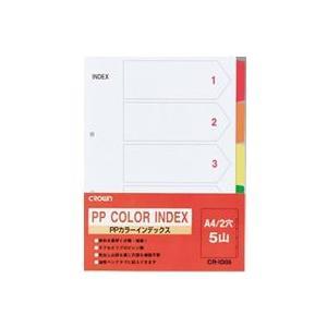 PPカラー インデックス A4 5山 CR-ID-05|kenko-ex