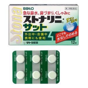サトウ製薬 ストナリニ・サット 12錠入 (第2類医薬品)(ゆうパケット配送対象)