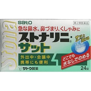 サトウ製薬 ストナリニ・サット 24錠入 (第2類医薬品)(ゆうパケット配送対象)