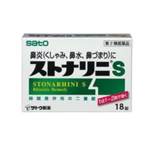 ストナリニS 18錠入 佐藤製薬 (第2類医薬品)(ゆうパケット配送対象)